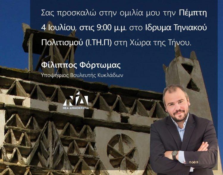 Κεντρική προεκλογική ομιλία Φίλιππου Φόρτωμα στο Ίδρυμα Τηνιακού Πολιτισμού (Ι.ΤΗ.Π) στη Χώρα της Τήνου