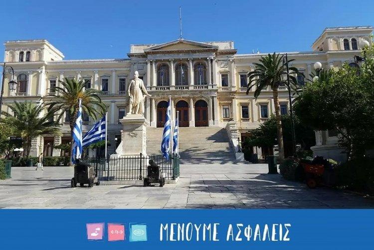 Municipality of Syros: Συνεχίσουμε να εφαρμόζουμε συστηματικά όλα τα απαραίτητα μέτρα κατά της διασποράς του COVID-19