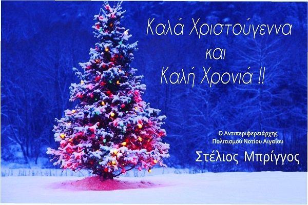 , Ευχές για Καλές Γιορτές από τον Αντιπεριφερειάρχη Πολιτισμού Ν. Αιγαίου Στέλιο Μπρίγγο