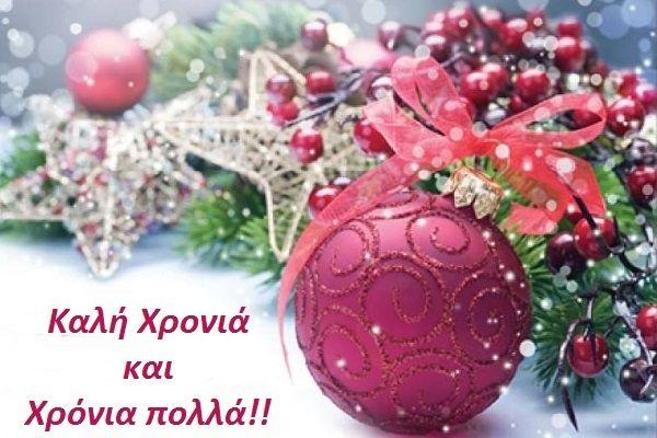 , Selamlar Alexander Kouka tarafından Noeller ve Mutlu Yıllar (Alekaras)