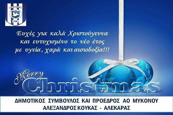 , يرغب عطلات سعيدة من مجلس المدينة ورئيس AO ميكونوس الكسندر كوكة