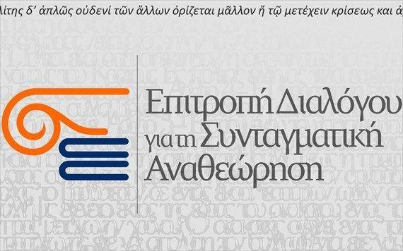 , Συνεδριάζει η Επιτροπή Διαλόγου της Περιφέρειας Ν. Αιγαίου για τη Συνταγματική Αναθεώρηση