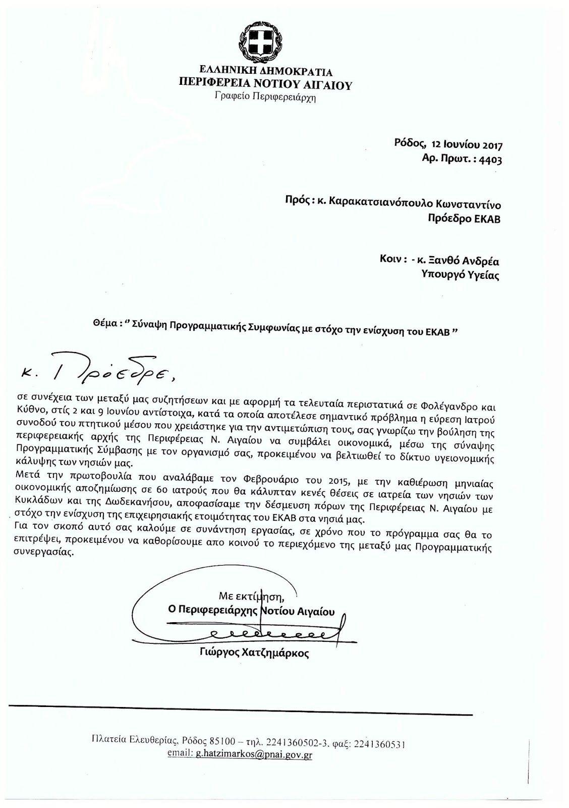, Η Περιφέρεια Νοτίου Αιγαίου αποφάσισε να συνδράμει οικονομικά την επιχειρησιακή λειτουργία του ΕΚΑΒ σε Κυκλάδες και Δωδεκάνησα