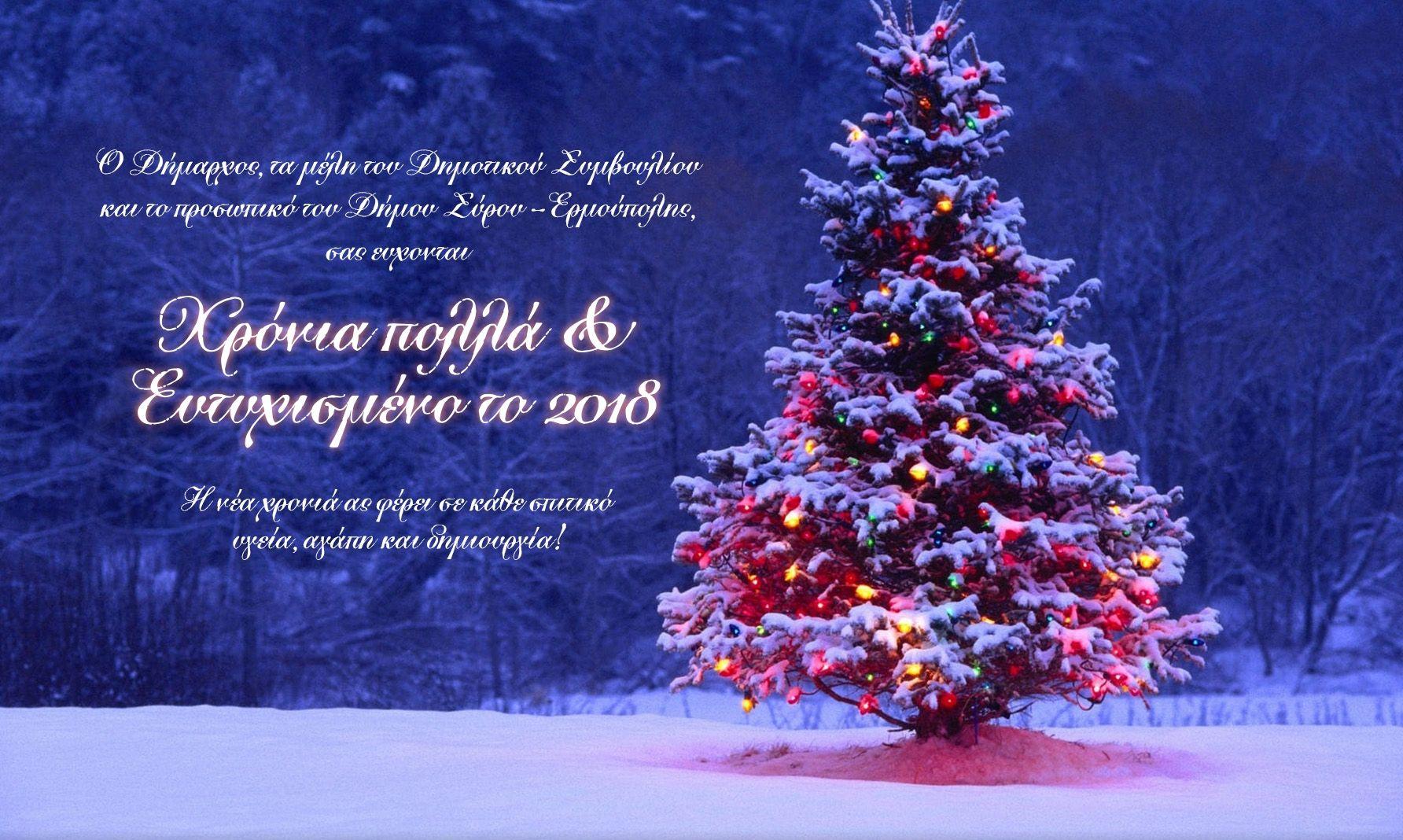 , Ευχές για Καλές Γιορτές από τον Δήμο Σύρου – Ερμούπολης