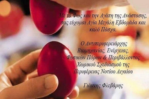 , Wishes for a beautiful Easter by Antiperifereiarchi N. John Aegean February
