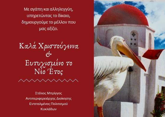 , Μήνυμα Χριστουγέννων και Ευχές για το νέο έτος του Αντιπερεφερειάρχη Ν. Αιγαίου Στέλιου Μπρίγγου