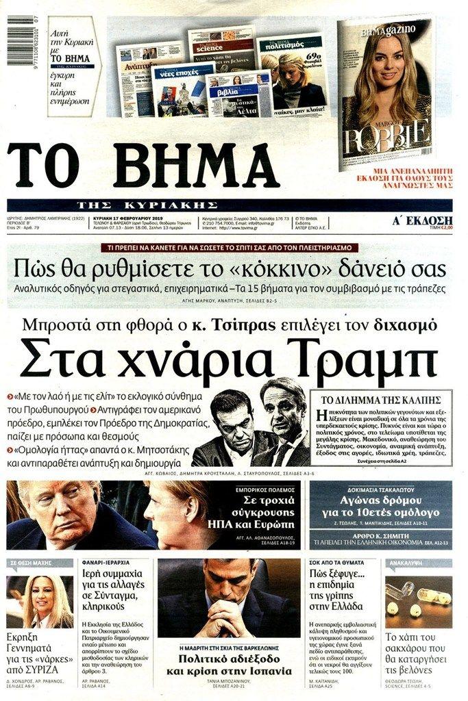 , Τα πρωτοσέλιδα των Κυριακάτικων εφημερίδων 17 Φεβρουαρίου 2019