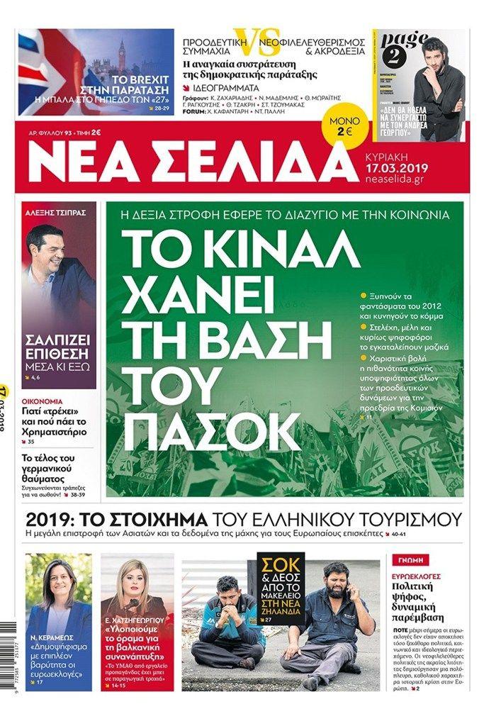 , Τα Πρωτοσέλιδα των εφημερίδων της Κυριακής 17 Μαρτίου 2019