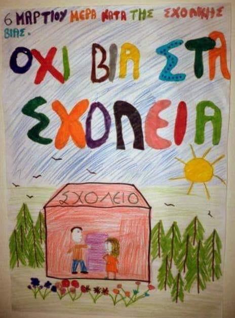 , Σήμερα, 6 Μαρτίου, η Πανελλήνια Ημέρα κατά της βίας στα σχολεία (Video)