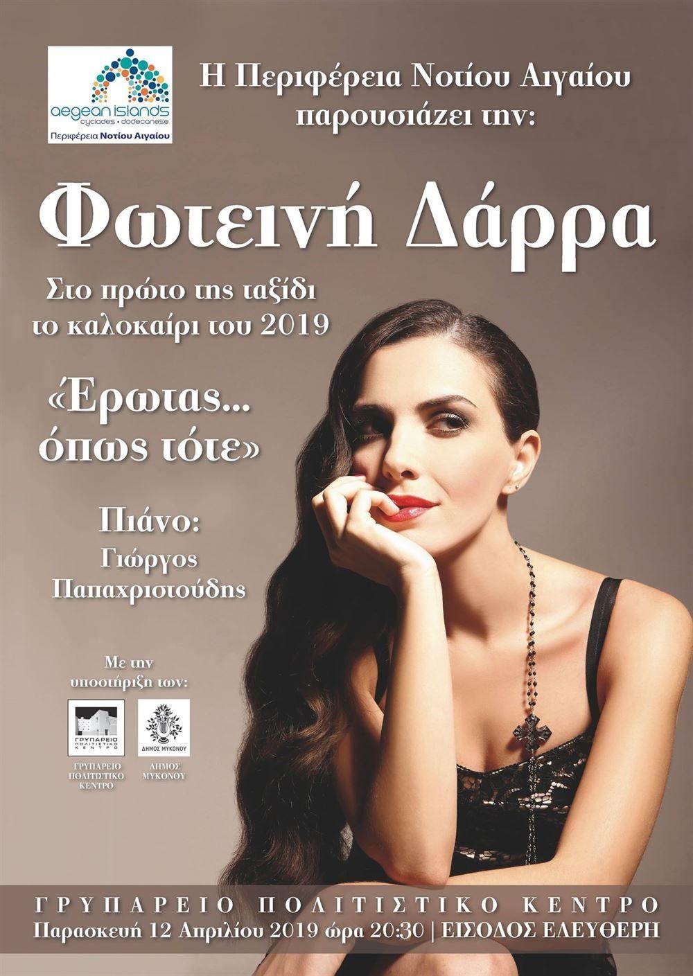 """, região N. anfitriões Egeu hoje em 20.30 Mykonos, Fotini Darra no desempenho """"AMOR… como então """""""