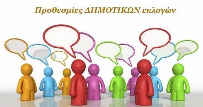 , Οι προθεσμίες των Ελλήνων του εξωτερικού για τις εκλογές της 25ης Μαΐου