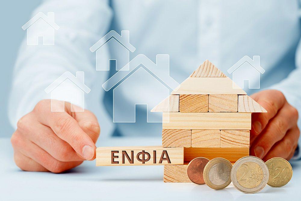 , Μείωση ΕΝΦΙΑ: Αλλαγές στον υπολογισμό ακίνητης περιουσίας, φυσικού προσώπου, άνω των (60.000) ευρώ (Η τροπολογία )