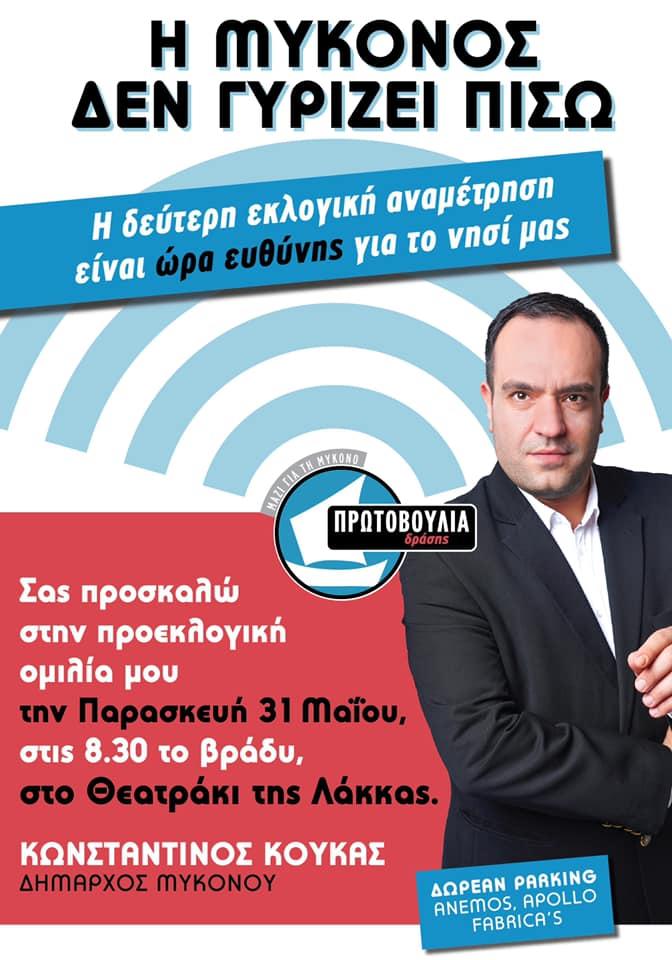 , Heute in dem Lakka Mykonos gibt starkes und eindeutiges Mandat zu Constantine Kouka