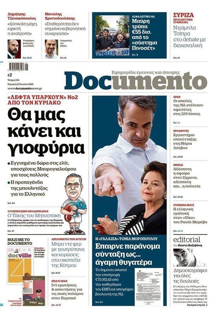 , الصفحات الأولى للصحف الأحد 23 يونيو 2019