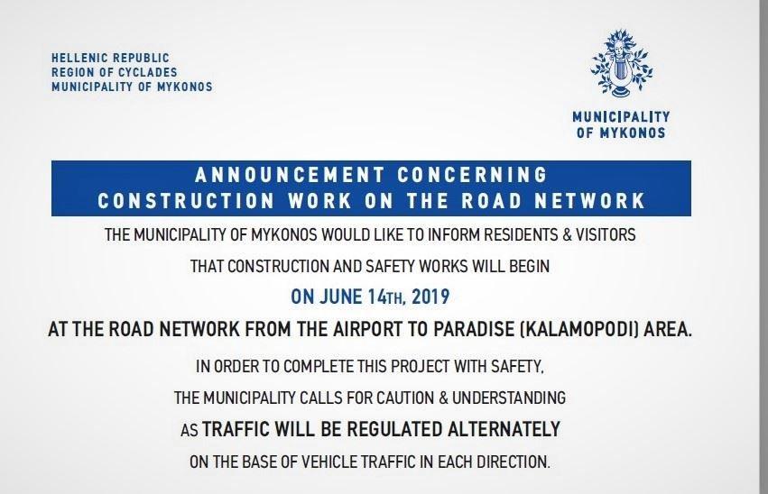 , Ξεκινούν την Παρασκευή οι εργασίες ασφαλτόστρωσης του δρόμου προς Καλαμοπόδι (Paradise) από τον Δήμο Μυκόνου