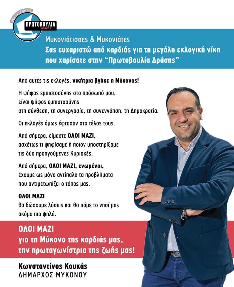 , K. Koukas: تركيب, التعاون والتشاور مع هدفنا المتمثل في السياسات لصالح ميكونوس