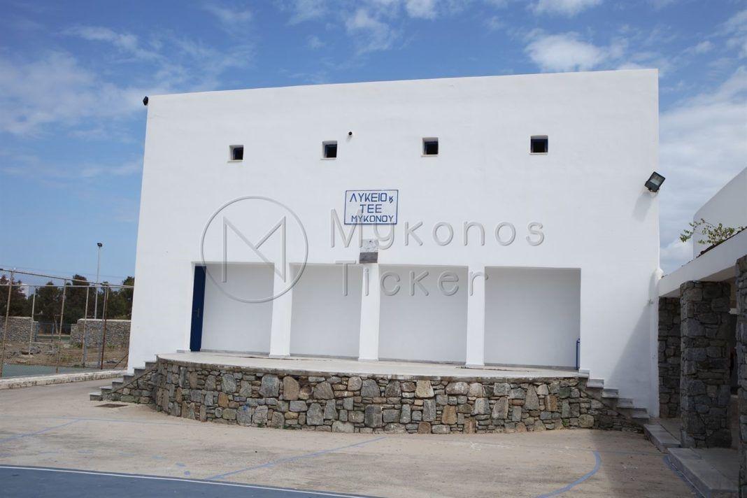 , ΕΠΑΛ Μυκόνου: 341.700,00 € από ευρωπαϊκούς πόρους της Περιφέρειας, για ενεργειακή αναβάθμιση του σχολικού κτιρίου