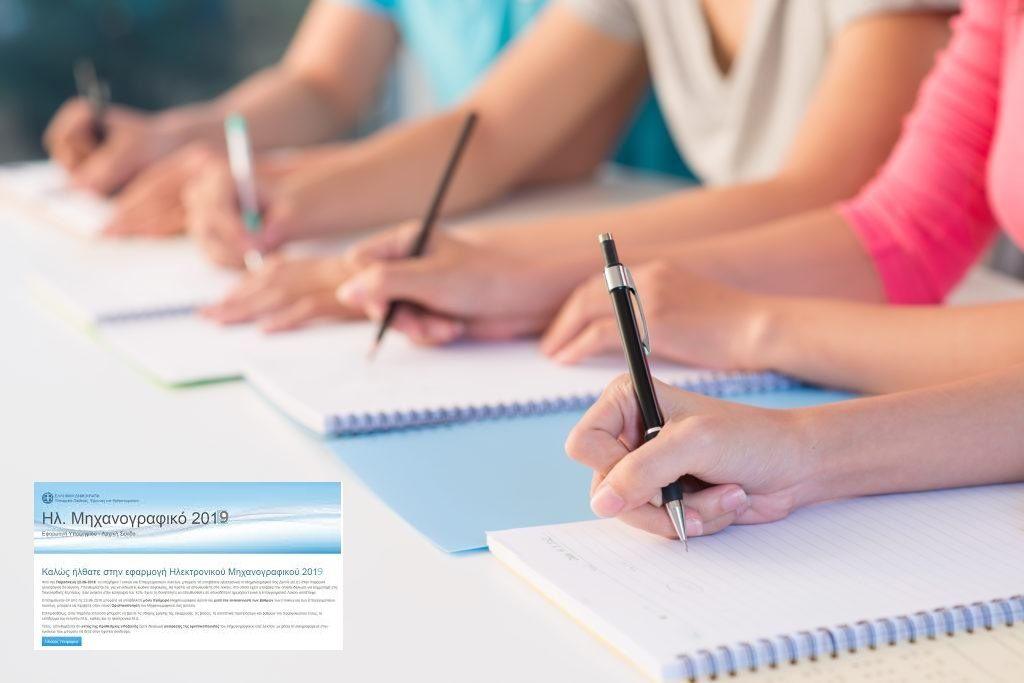 , Στην διάθεση των υποψηφίων το μηχανογραφικό δελτίο του 2019 για την εισαγωγή σε ΑΕΙ και ΤΕΙ