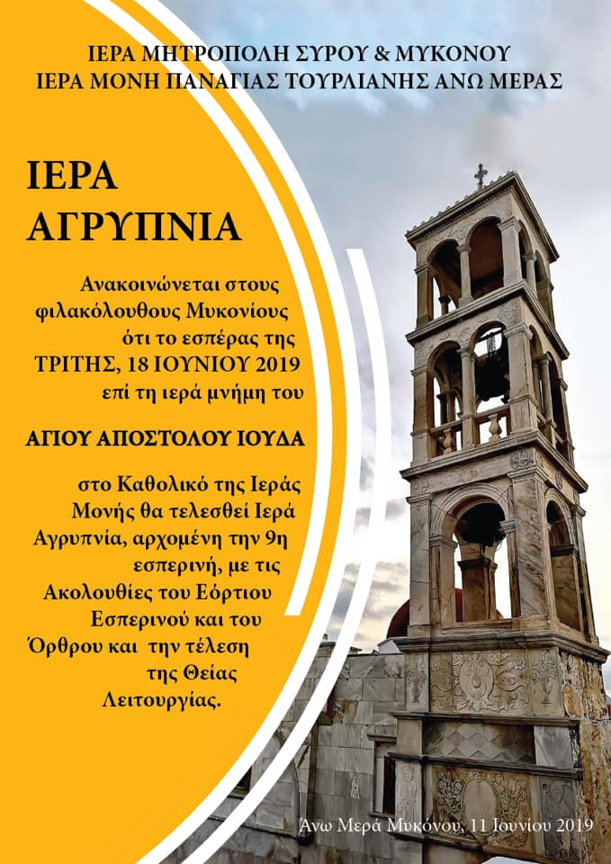 , Миконос: Священная бдение на память святого Иуды апостола Монастыря Tourliani