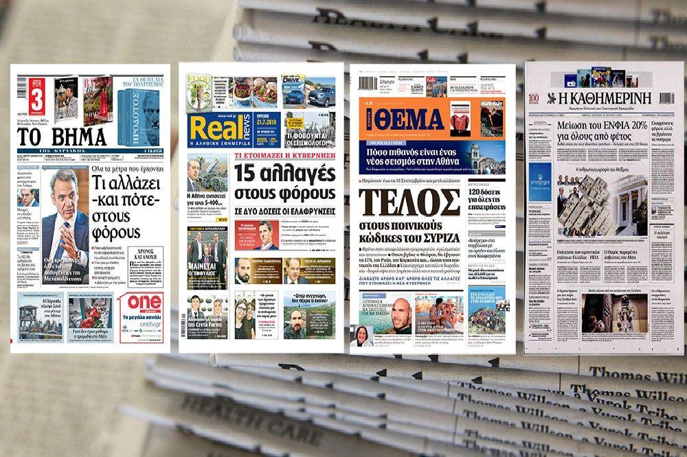 , Τα Πρωτοσέλιδα των εφημερίδων της Κυριακής 21 Ιουλίου 2019
