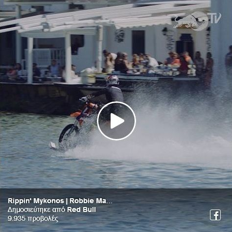 , O κορυφαίος αναβάτης Robbie Maddison οδηγεί τη μοτοσυκλέτα του μέσα στη θάλασσα της Μυκόνου!