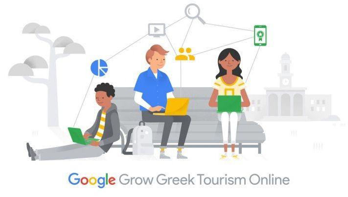 , Η Google επενδύει στην οn line προβολή της Ελλάδας!! Η Ελλάδα σε φτάνει σε κάθε γωνιά της Γης!!
