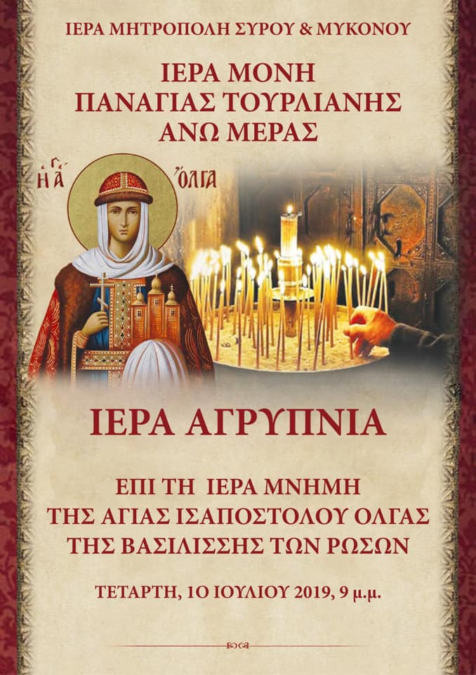 , Mykonos: Holy vigil on the memory of St. Equal to the Apostles Olgas in Virgin Holy Tourliani