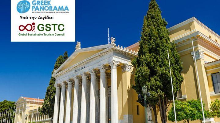 """, için """"Küresel Sürdürülebilir Turizm Kriterleri"""" στην Έκθεση για τον αειφόρο τουρισμό """"Yunan Panorama"""""""