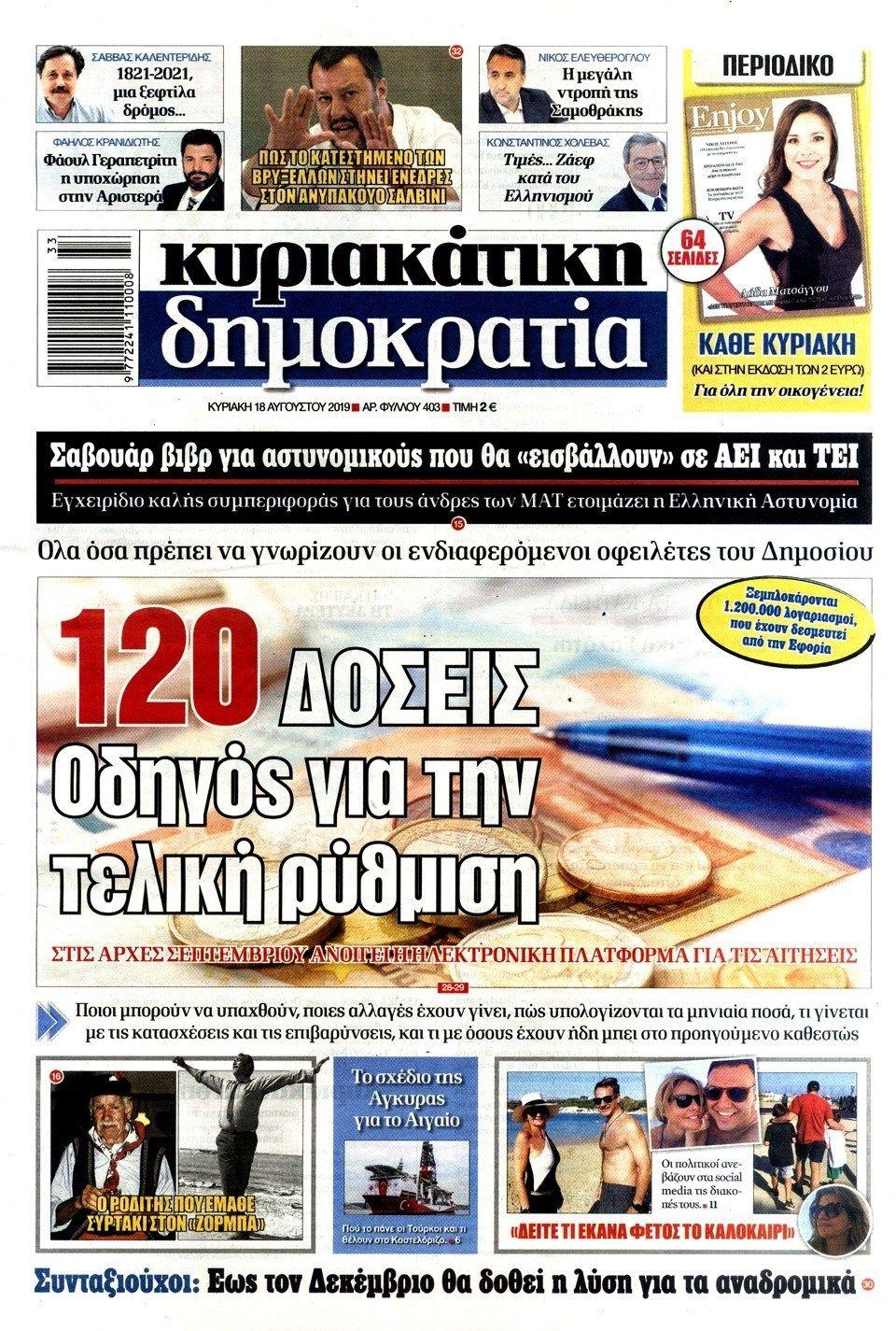 , الصفحات الأولى للصحف الأحد 18 أغسطس 2019