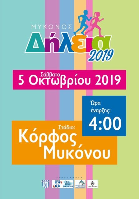", ""8a Diles"": At 05 October the Mykonian celebration of athletics"