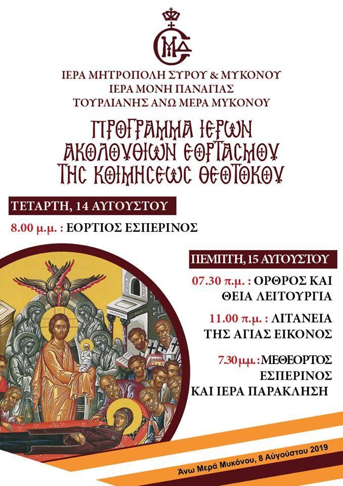 , HOLY celebration program of the Assumption in IM. Lady Tourliani