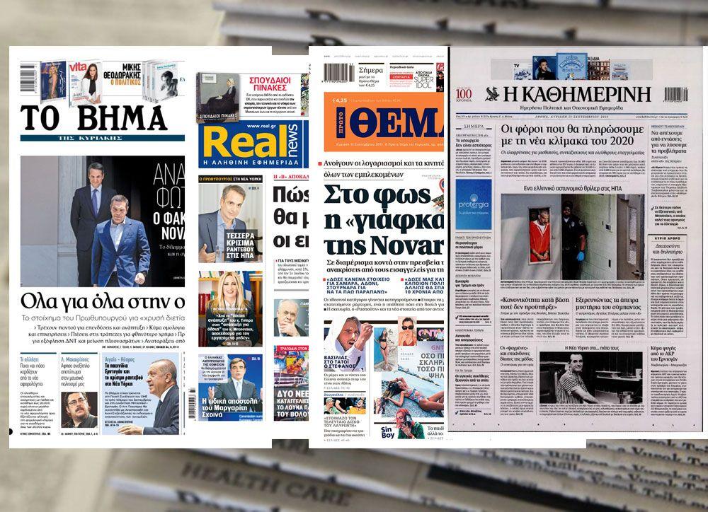 , Τα Πρωτοσέλιδα των εφημερίδων της Κυριακής 15 Σεπτεμβρίου 2019