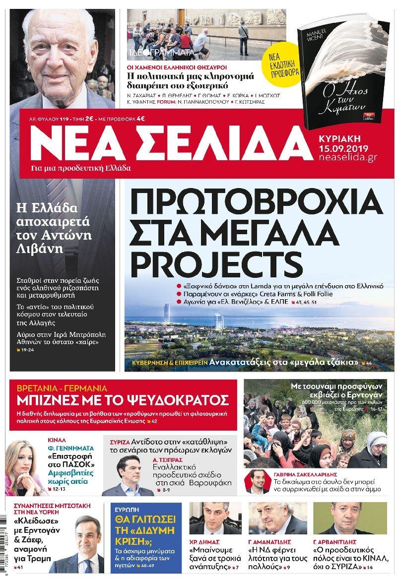 , Pazar gazetelerin ön sayfalarında 15 Eylül 2019
