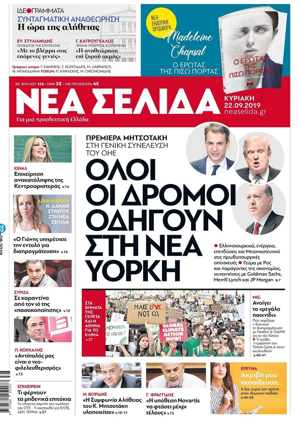, Τα Πρωτοσέλιδα των εφημερίδων της Κυριακής 22 Σεπτεμβρίου 2019
