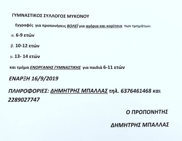 , Records on VolleyBall Schools and Section Gymnastics of GM. Mykonos