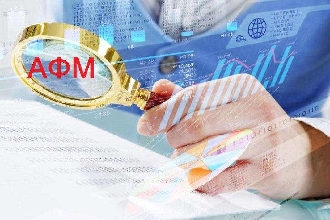 , ΑΑΔΕ: Αυτόματα Απενεργοποιεί ΑΦΜ δεκάδων επιχειρηματιών με απλήρωτες οφειλές