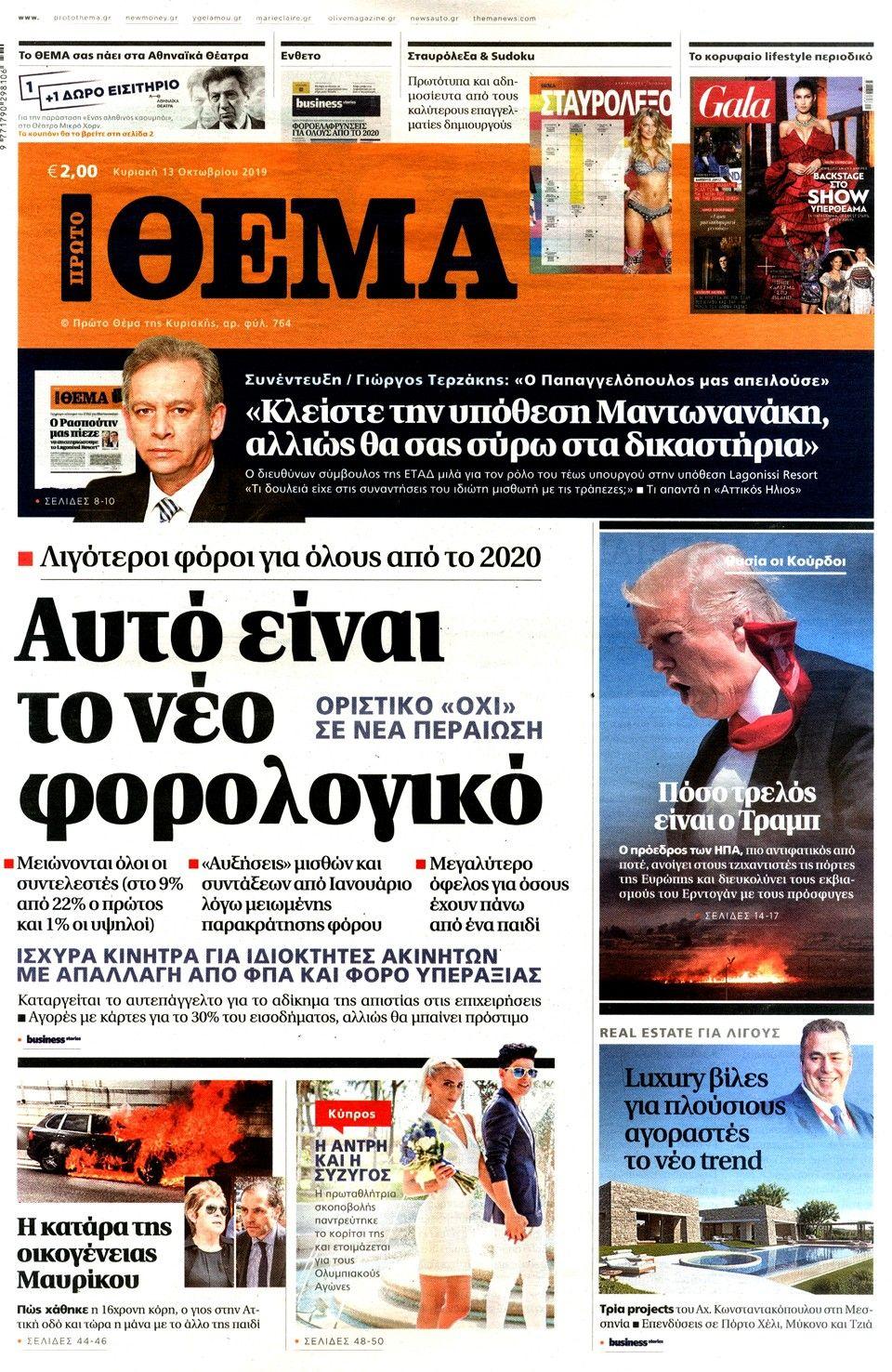 , Le prime pagine dei giornali della domenica 13 ottobre 2019