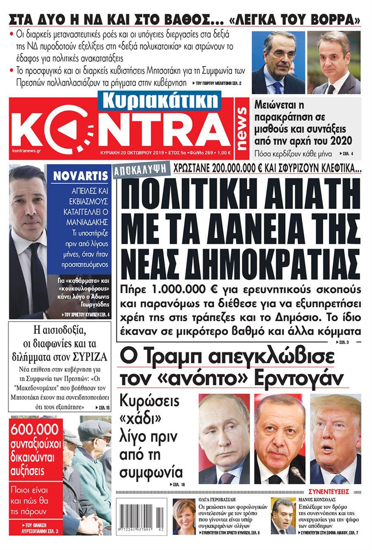 , На первых страницах воскресных газет 20 Oktovriou2019