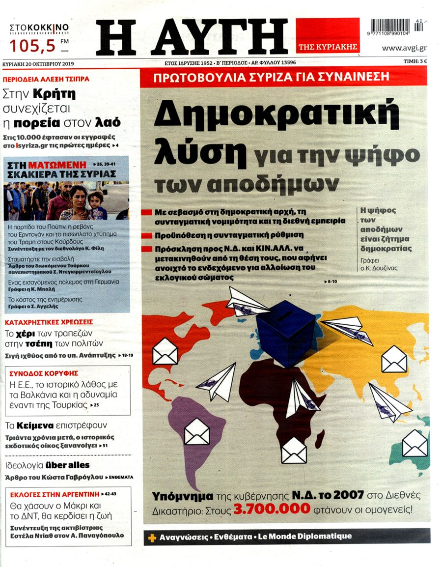 , As primeiras páginas dos jornais de domingo 20 Oktovriou2019