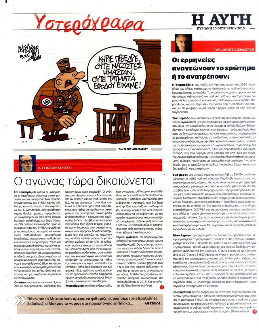 , Pazar gazetelerin ön sayfalarında 20 Oktovriou2019