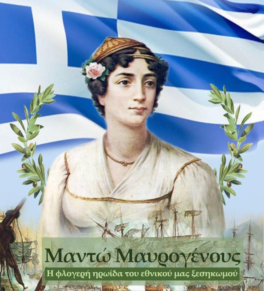 , 11 octubre 1822: La invasión turca en Mykonos Manto Mavrogenous