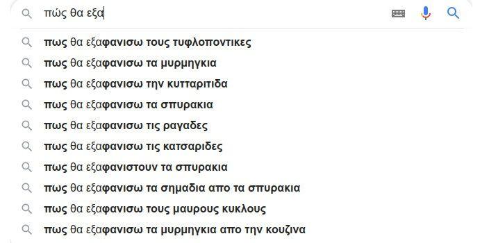 , Ce que les Grecs cherchent à Google!! 10+1 exemples hilarants!!