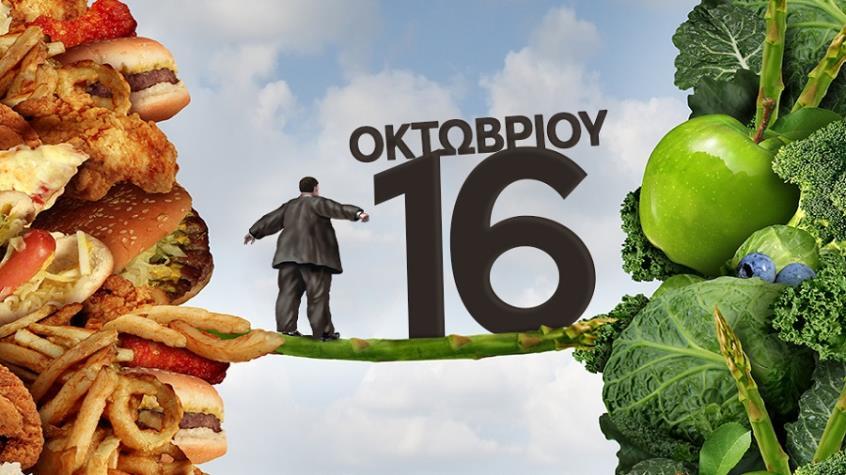 """, Giornata mondiale dell'alimentazione 2019 su: """"Dieta sana per eliminare la fame""""."""