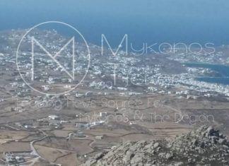 , Ο Δήμος Μυκόνου καταρτίζει λίστα διαθεσιμότητας κατοικιών για ενοικίαση