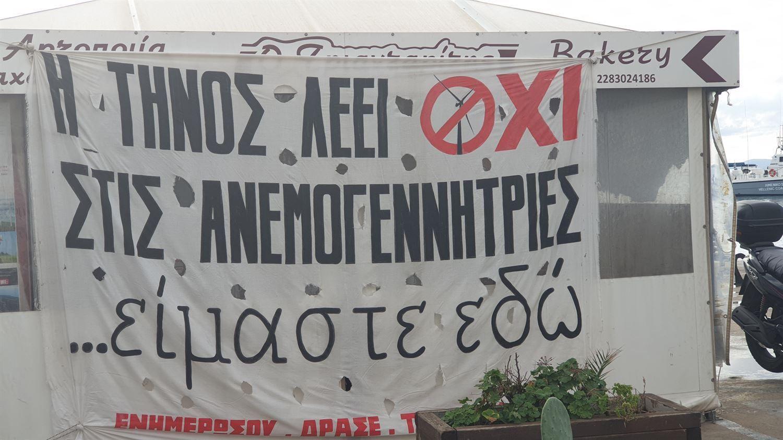 , Em comício pantiniako contra a instalação de turbinas eólicas George Leontaritis