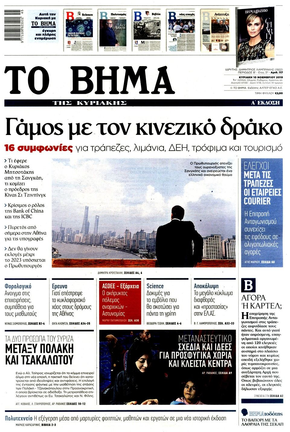 , الصفحات الأولى للصحف الأحد 10 تشرين الثاني 2019