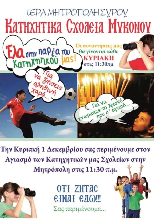 , Mykonos: Chamada para bênção para o início da Escola Dominical