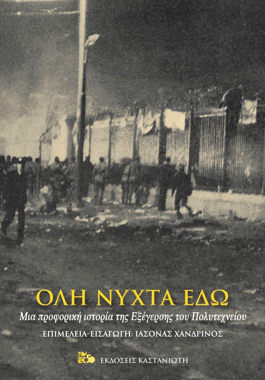 , политехникум: 84 Свидетельства Интервью с мятежниками в книге!! …Вводит танк в Афине…. Треск дорожки…..