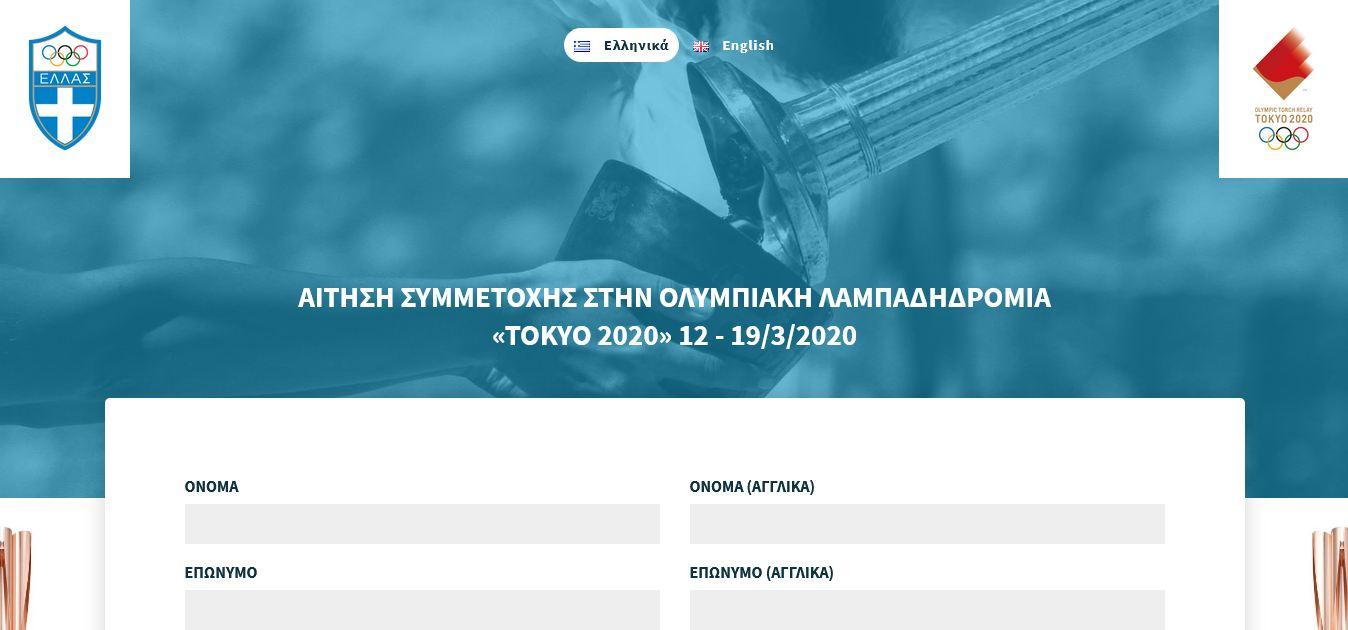 """, Fiamma Olimpica in terra greca per le Olimpiadi """"Tokyo 2020"""": richieste avviate a partecipare [applicazione]"""