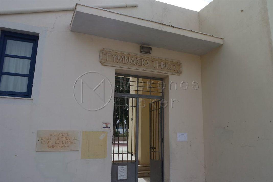 , Αναβάθμιση των σχολείων του Δήμου Τήνου με χρηματοδότηση από την Περιφέρεια Νοτίου Αιγαίου